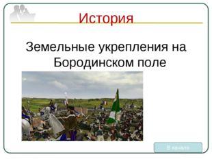 История Земельные укрепления на Бородинском поле В начало