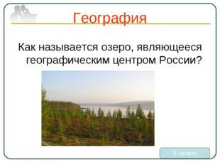 География Как называется озеро, являющееся географическим центром России? В н