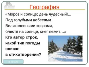 География «Мороз и солнце; день чудесный!... Под голубыми небесами Великолепн