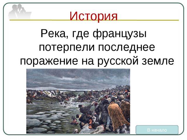 История Река, где французы потерпели последнее поражение на русской земле В н...