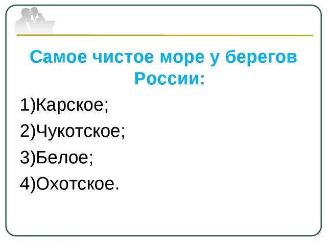 Самое чистое море у берегов России: Карское; Чукотское; Белое; Охотское.