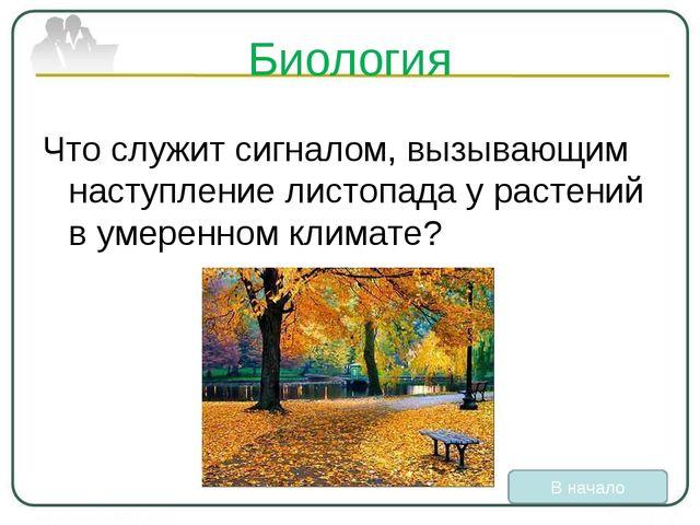 Биология Что служит сигналом, вызывающим наступление листопада у растений в у...