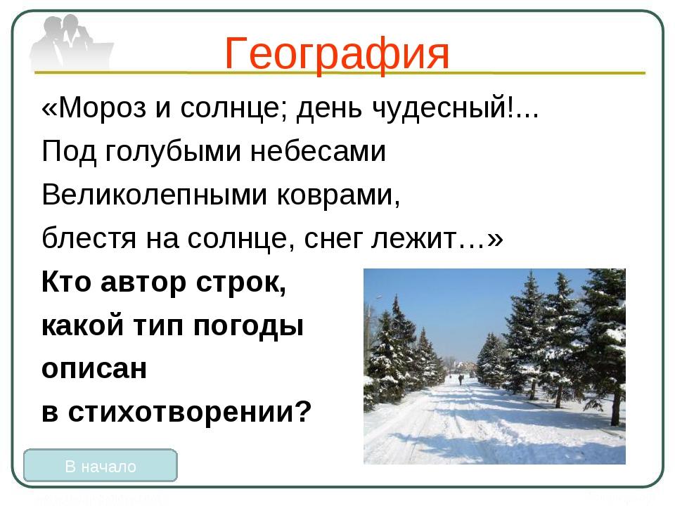 География «Мороз и солнце; день чудесный!... Под голубыми небесами Великолепн...