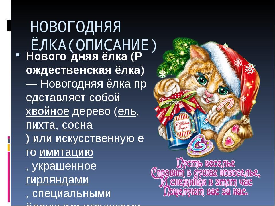 НОВОГОДНЯЯ ЁЛКА(ОПИСАНИЕ) Нового́дняяёлка(Рождественскаяёлка)—Новогодняя...
