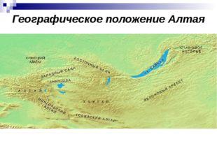 Географическое положение Алтая
