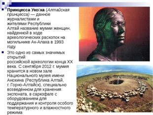 Принцесса Уко́ка(Алтайская принцесса)— данное журналистами и жителямиРеспу