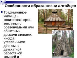 Особенности образа жизни алтайцев Традиционное жилище - коническая юрта, земл
