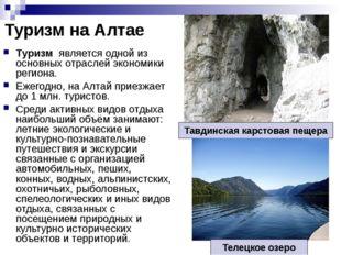 Туризм на Алтае Туризм является одной из основных отраслей экономики региона