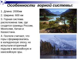 Особенности горной системы: 1. Длина: 2000км 2. Ширина: 600 км 3. Горная сист