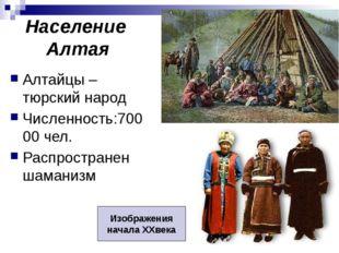 Население Алтая Алтайцы –тюрский народ Численность:70000 чел. Распространен ш