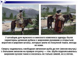У алтайцев для мужского и женского комплекса одежды были характерны длинная р