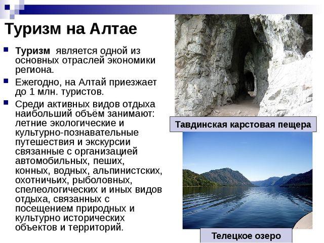 Туризм на Алтае Туризм является одной из основных отраслей экономики региона...