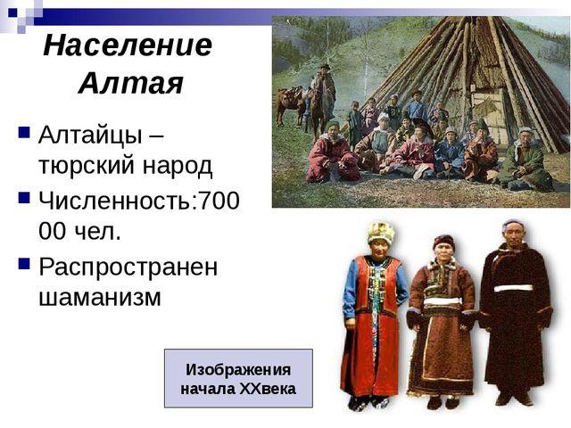 Население Алтая Алтайцы –тюрский народ Численность:70000 чел. Распространен ш...