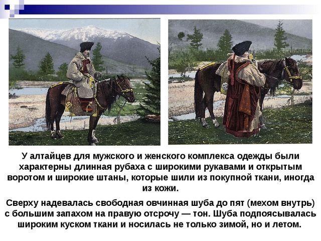 У алтайцев для мужского и женского комплекса одежды были характерны длинная р...