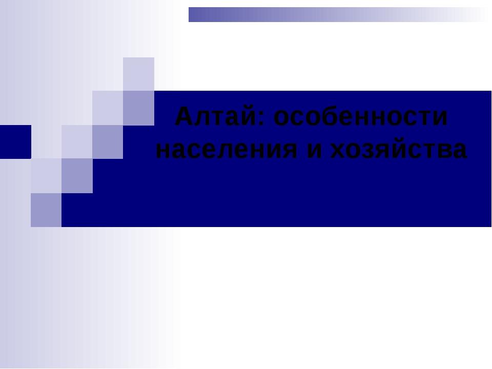 Алтай: особенности населения и хозяйства