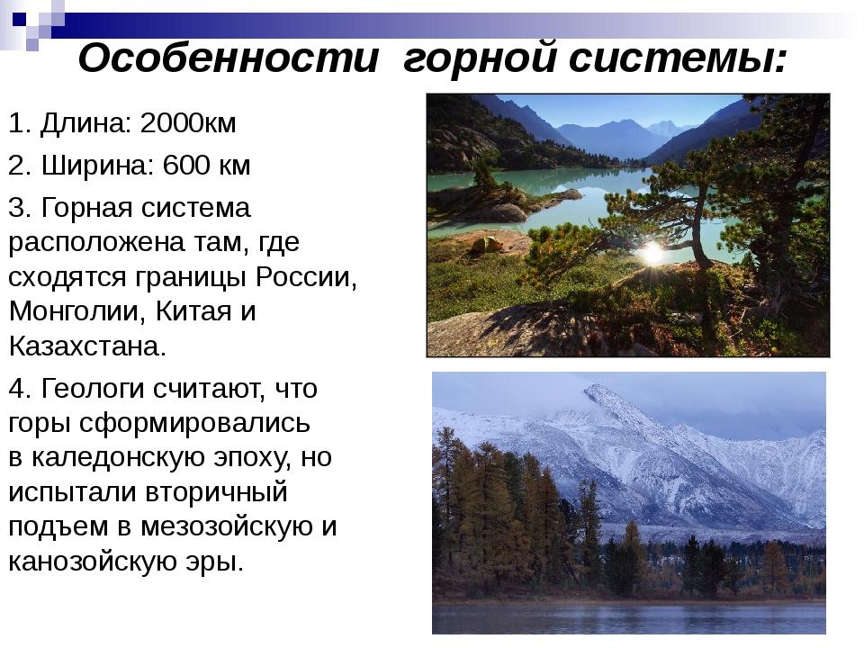 Особенности горной системы: 1. Длина: 2000км 2. Ширина: 600 км 3. Горная сист...