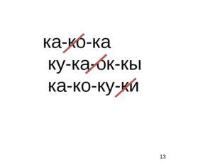 ка-ко-ка ку-ка-ок-кы ка-ко-ку-ки