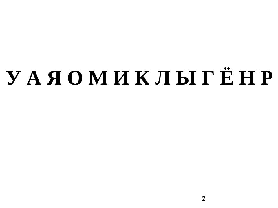 У А Я О М И К Л Ы Г Ё Н Р