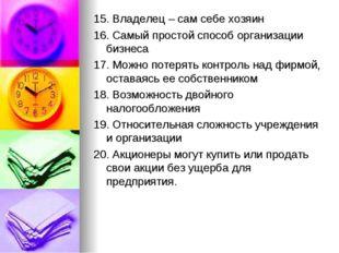 15. Владелец – сам себе хозяин 16. Самый простой способ организации бизнеса 1