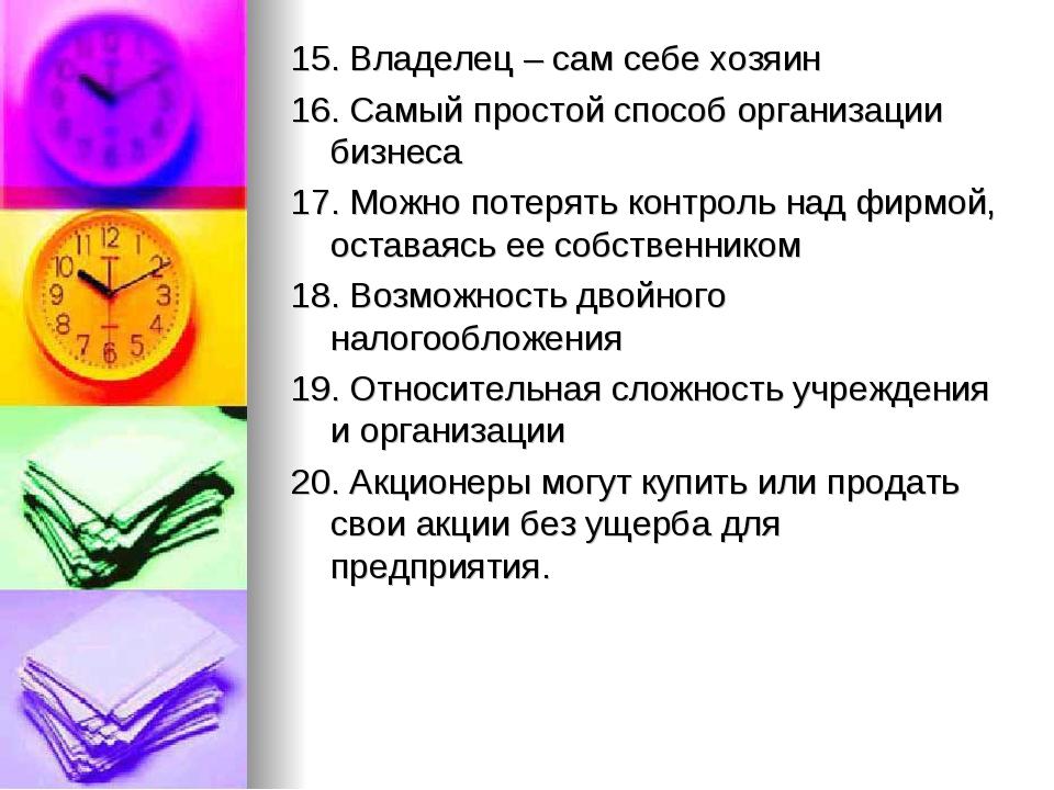 15. Владелец – сам себе хозяин 16. Самый простой способ организации бизнеса 1...