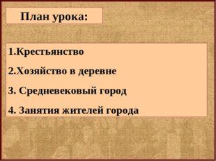 1.Крестьянство 2.Хозяйство в деревне 3. Средневековый город 4. Занятия жителе