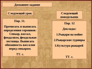 Домашнее задание Пар. 11. Прочитать и выписать определения терминов: Сеньор,
