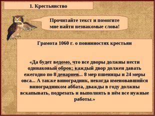 Грамота 1060 г. о повинностях крестьян «Да будет ведомо, что все дворы должны