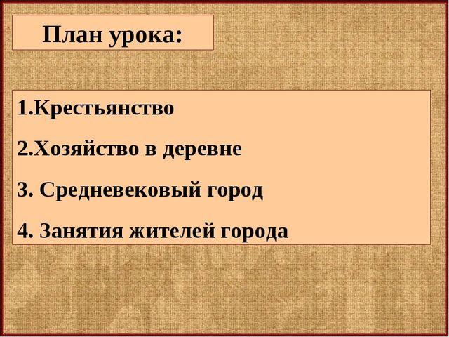 1.Крестьянство 2.Хозяйство в деревне 3. Средневековый город 4. Занятия жителе...