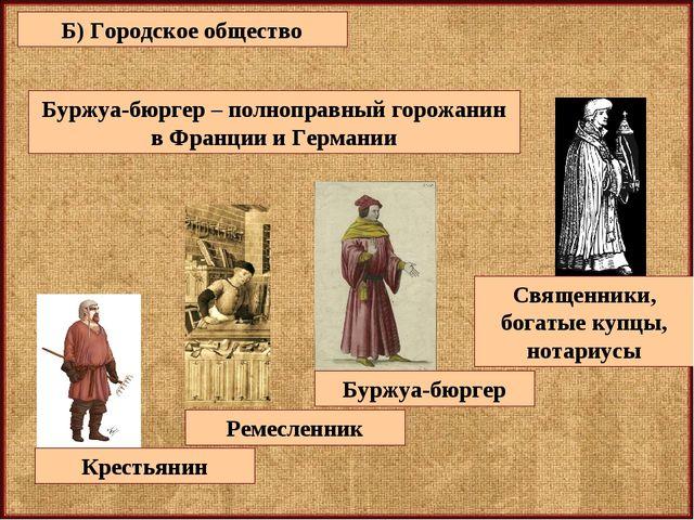 Крестьянин Ремесленник Буржуа-бюргер Священники, богатые купцы, нотариусы Бур...