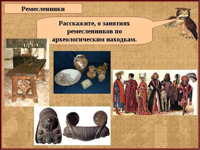 Расскажите, о занятиях ремесленников по археологическим находкам. Ремесленники