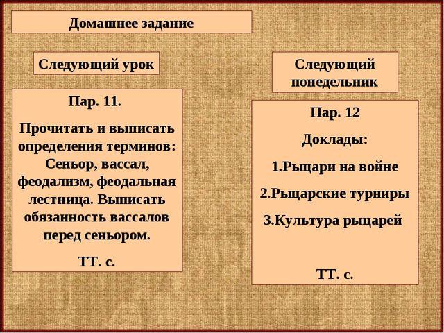 Домашнее задание Пар. 11. Прочитать и выписать определения терминов: Сеньор,...