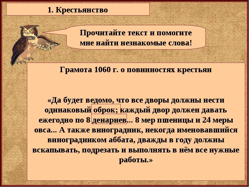 Грамота 1060 г. о повинностях крестьян «Да будет ведомо, что все дворы должны...