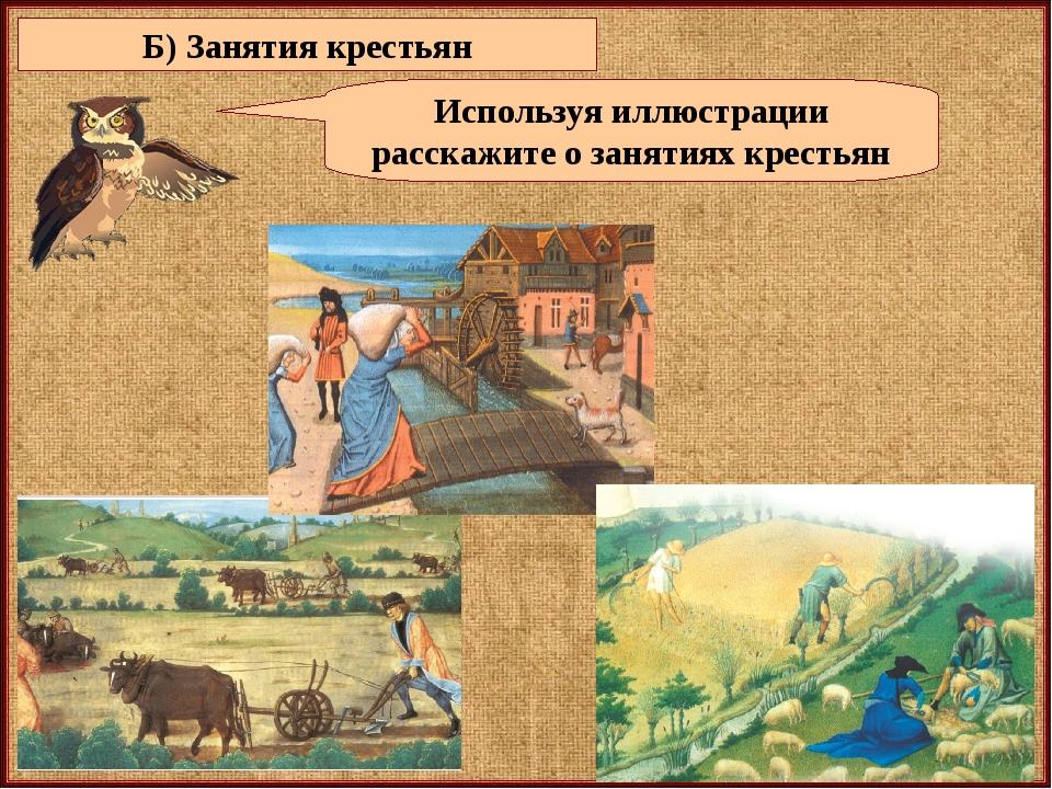 Используя иллюстрации расскажите о занятиях крестьян Б) Занятия крестьян