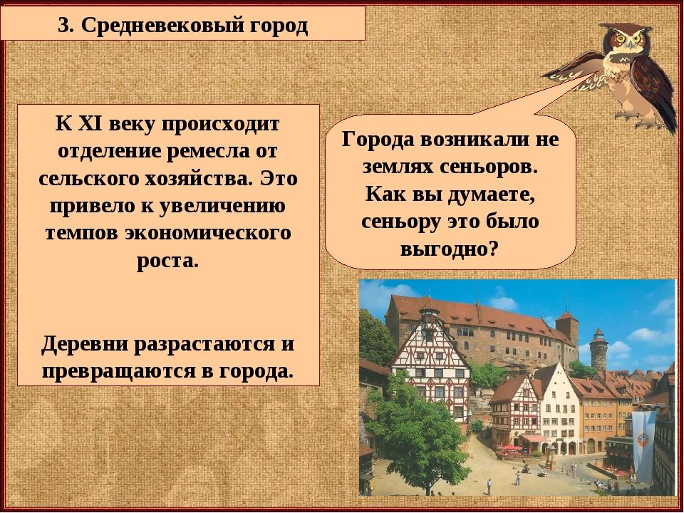 Города возникали не землях сеньоров. Как вы думаете, сеньору это было выгодно...