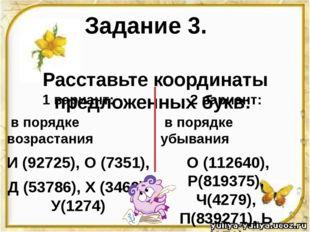 Задание 3. Расставьте координаты предложенных букв: 1 вариант: в порядке возр