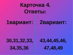 1вариант: 30,31,32,33, 34,35,36 2вариант: 43,44,45,46, 47,48,49 Карточка 4.