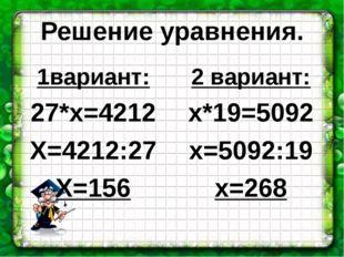 1вариант: 27*х=4212 Х=4212:27 Х=156 2 вариант: х*19=5092 х=5092:19 х=268 Реше