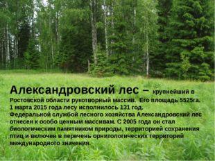 Александровский лес – крупнейший в Ростовской области рукотворный массив. Его