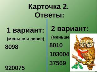 1 вариант: (меньше и левее) 8098 920075  50178 2 вариант: (меньше и левее)