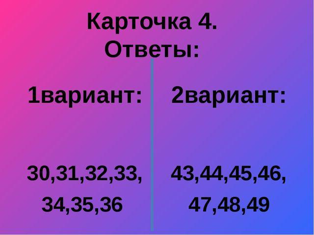 1вариант: 30,31,32,33, 34,35,36 2вариант: 43,44,45,46, 47,48,49 Карточка 4....