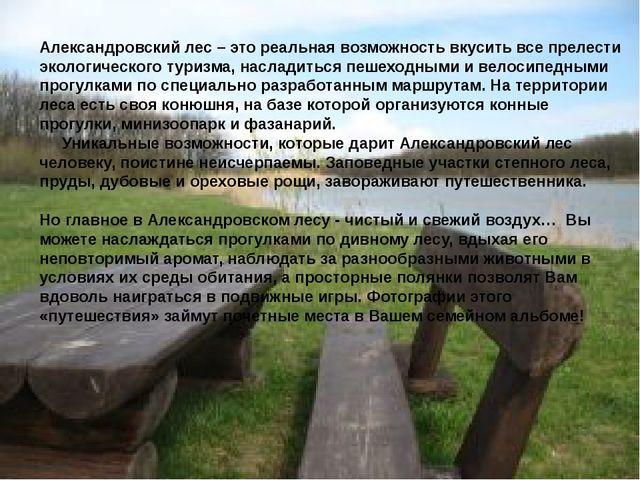 Александровский лес – это реальная возможность вкусить все прелести экологиче...