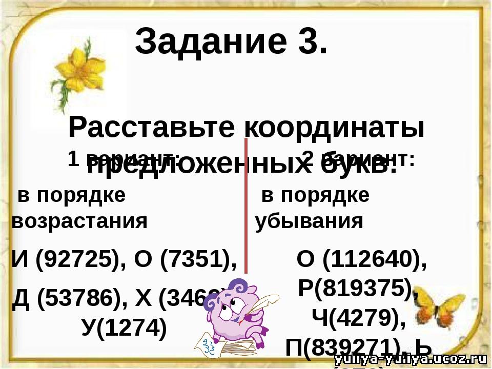 Задание 3. Расставьте координаты предложенных букв: 1 вариант: в порядке возр...
