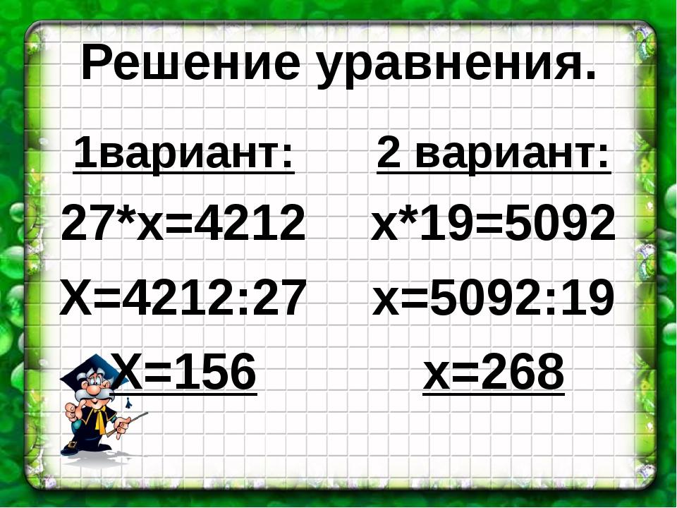 1вариант: 27*х=4212 Х=4212:27 Х=156 2 вариант: х*19=5092 х=5092:19 х=268 Реше...