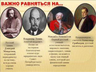 Вундеркиндом считался Александр Грибоедов, русский писатель и дипломат. Русск