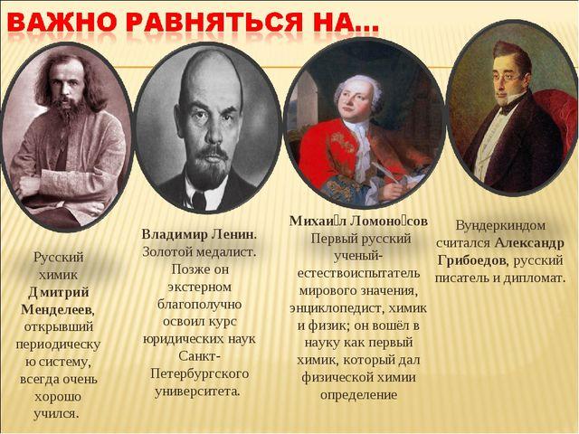 Вундеркиндом считался Александр Грибоедов, русский писатель и дипломат. Русск...
