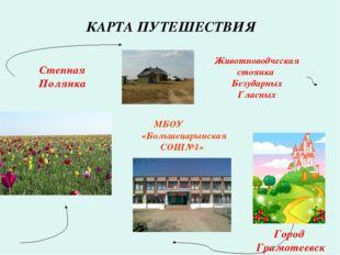 Степная Полянка Животноводческая стоянка Безударных Гласных Город Грамотеевск