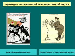 Карикатура – это сатирический или юмористический рисунок Дени «Немецкий стерв