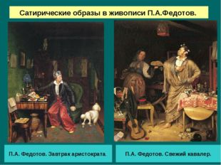 Сатирические образы в живописи П.А.Федотов. П.А. Федотов. Завтрак аристократа