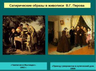 Сатирические образы в живописи В.Г. Перова «Чаепитие в Мытищах». 1862 г. «При