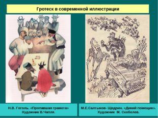 Гротеск в современной иллюстрации Н.В. Гоголь. «Пропавшая грамота» Художник В